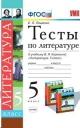 Литература 5 кл. Тесты к учебнику Коровиной
